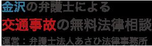 あさひ法律事務所_金沢の弁護士による交通事故の無料法律相談