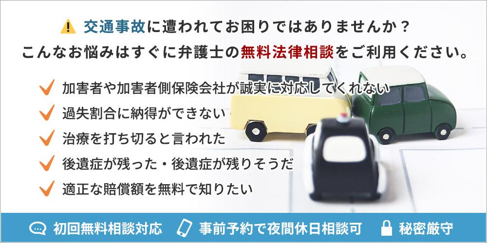石川 金沢市で交通事故・後遺症に強い弁護士をお探しなら弁護士法人あさひ法律事務所。